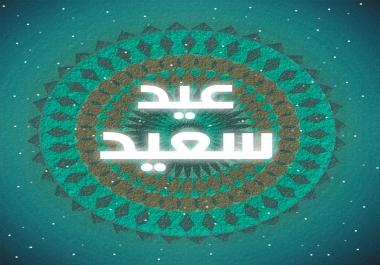زخارف اسلامية رائعة