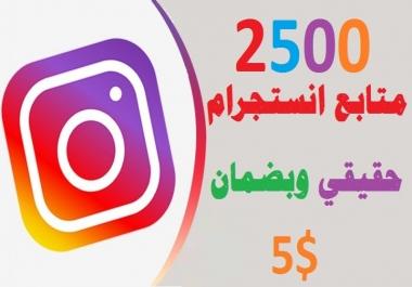 2000 متابع لحسابك على انستغرام