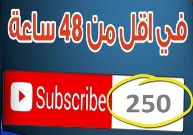 250 مشترك حقيقي%100 على قناتك في اليوتيوب مقابل 5 دولار فقط