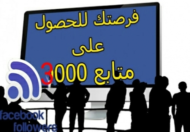 إضافة 3000 متابع للفيسبوك الخاص بك