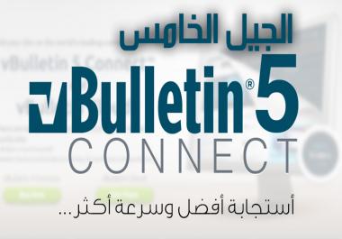 تثبيت أو ترقية منتداك للإصدار الخامس 5.3 VB أستجابة وسرعة أكثر