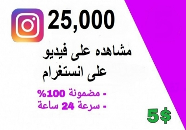 اضافة 25 000 مشاهده على فيديو على instagram مقابل 5 دولار