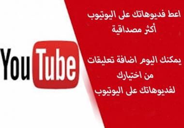 100 تعليق حقيقي على قناتك اليوتيوب او صفحة او صورة او فيديو