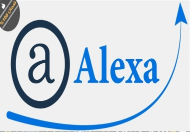 25000 الف زائر لموقعك من كل مناطق العالم لتخفيض ترتيب Alexa