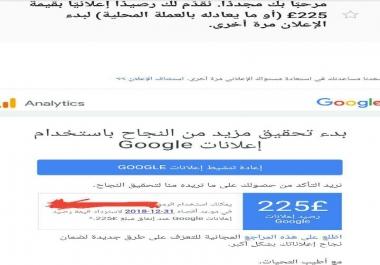 كوبون اعلانات جوجل بقيمه 225 يورو