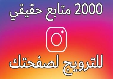 إضافة 2000 متابع حقيقي من أجل خدماتك على الإنستغرام   ضمان