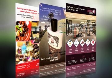 تصميم فلاير  flyer  او منشور عربي او انجليزي ب 5$
