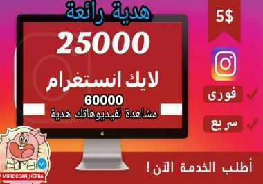 25000 لايك لصورك على الانستغرام تنفيذ فورى 60000   مشاهدة لفيديوهاتك
