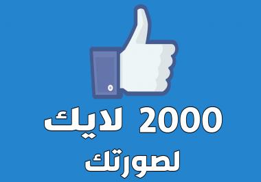* ساقوم باضافه 2000 إعجاب لصورك علي الفيس بوك.