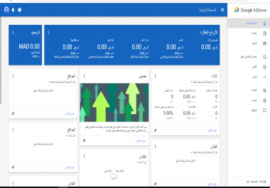 انشاء حساب ادسنس مغربي عادي او مصري