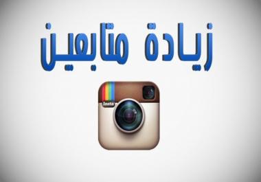 اضافة 3000 متابع انستقرام عربي و اجنبي