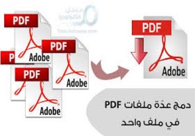 دمج ملفات ال pdf في ملف واحد
