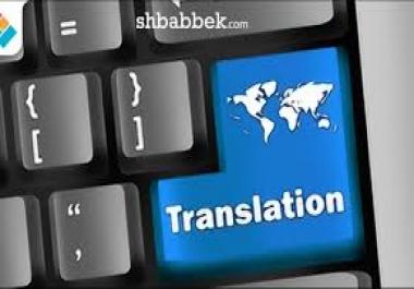 ترجمة من الانجليزية للعربية