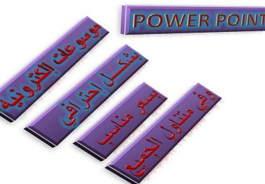 سأنجز لك موسوعة بpower poinet في أي مجال تريد
