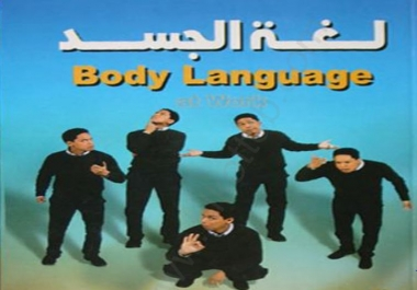 افضل الكتب التي تمكنك من تعلم لغة الجسد و معرفة ما يريده الأشخاص من حولك من دون أن يتكلموا