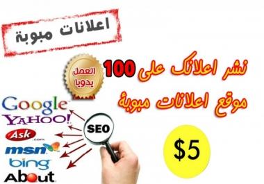 ننشر اعلانك فى 100 موقع مبوب يدويا
