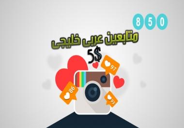 800 متابع عربى خليجى مقابل 5 دولار