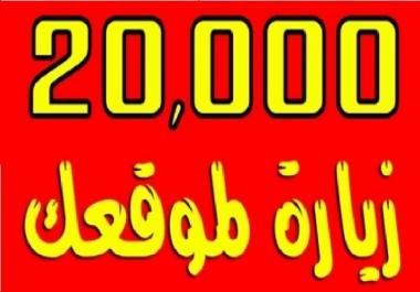 جلب 20000 زيارة لموقعك أو منتداك ضمان 100%