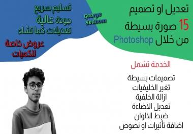 بعمل تصميمات احترافية على الفوتوشوب او تعديلات احترافية بالفوتوشوب مثل قص الصور و تغير الخلفية