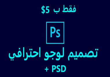 تصميم لوجو logo او شعار احترافي مميز