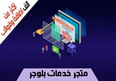 عالم بالوجر خدمة نوفر اكثر من 1000 خدمة على منصة بالوجر