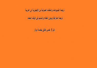 ترجمة محتوى الفيديو والملفات الصوتية من الإنجليزية إلى العربية في ملف وورد