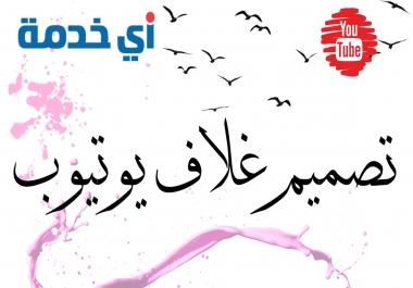 تصميم غلاف إحترافي لقناتك على اليوتيوب