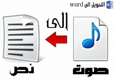 تفريغ الصوت بدون أخطاء لغوية أو إملائية على كل ساعتين خمسة دولار