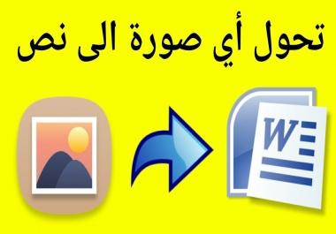 سأقوم بتحويل الملفات المصورة او الصور الى نص مكتوب باللغة العربية الإنجليزية و الفرنسية