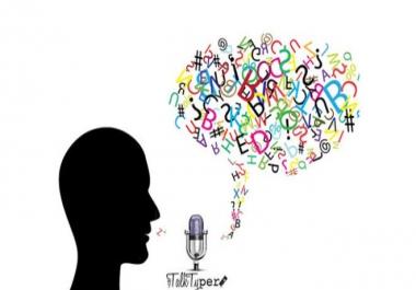 تحويل الكلمات المسموعة إلى نص
