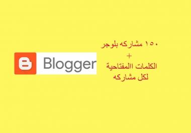 150 مشاركه بلوجر حسب طلبك اي كان نوع المشاركات