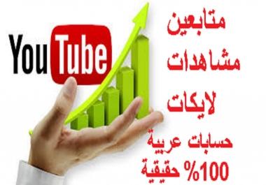 100 لايك و100 مشاهدة و 100 متابع في اليوتوب
