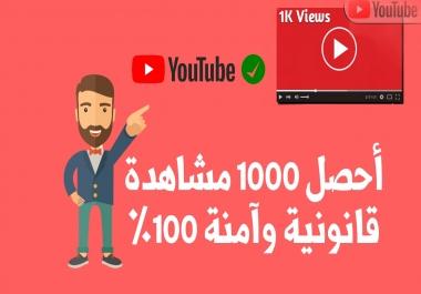 أحصل على 1000 مشاهدة على يوتيوب قانونية وآمنة 100%