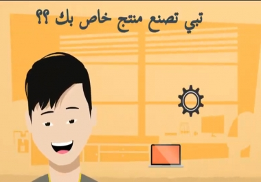 تصميم فيديو إعلاني بتقنية الموشن جرافيك