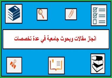 انجاز الواجبات الجامعية