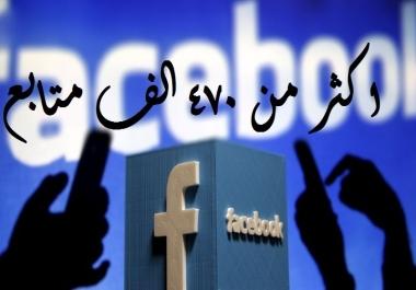 إعلان على اكثر من صفحة فيس بوك نشيطة جدا