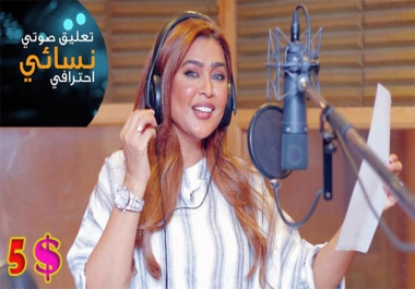 تقديم خدمة التعليق الصوتي بصوت فتاة ناضجة باللغة العربية فقط ب $5