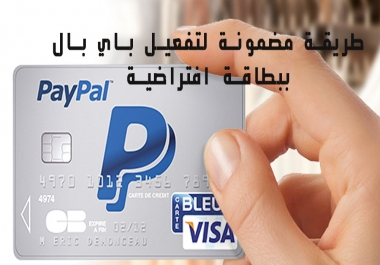 تفعيل بايبال ببطاقة وهمية