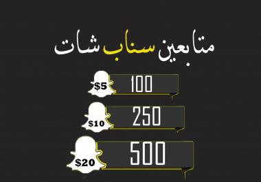متابعين سناب شات 100 متابع 5$ فقط بطريقه شرعيه و قانونيه