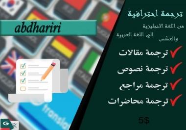 ترجمة 600 من الانجليزي الى العربي والعكس