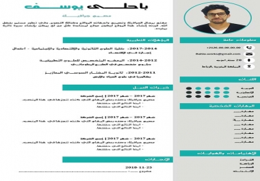 سيرة ذاتية صفحة واحدة بأسلوب الانفوغرافيك بنسخة عربية