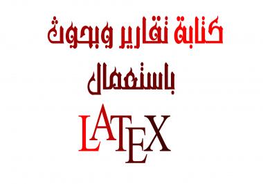 كتابة تقارير وابحاث LaTeX و beamer في غاية الاحترافية