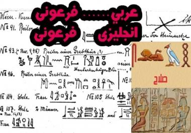 اكتب لك اسمك آو كلمتان باللغة الهيروغليفية5$