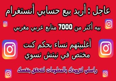 بيع حساب انستغرام به 7000  متابعة مغربية حقيقين و متفاعلين 100%   تأكد بنفسك