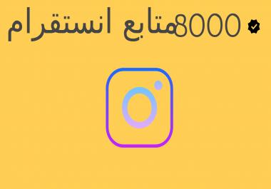 8000 متابع انستغرام حقيقي و متفاعل  ضمان %100
