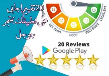 5 تحميلات 20 مرة تقيم 20 تعليق من اختيارك لتطبيقك جوجل بلاى