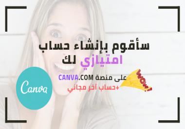 إنشاء حساب امتيازي لك على منصة canva.com لتتمكن من عمل تصميمات رائعة و مجانية