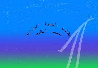 كتابة السيرة الذاتية باللغة العربية
