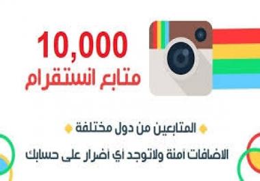 10000 متابع على انستقرام