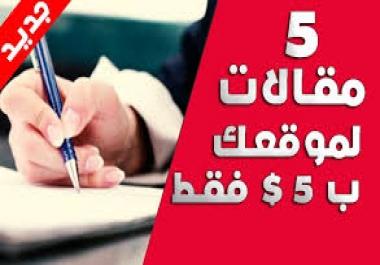 كتابة 5 مقالات في أي موضوع تريد